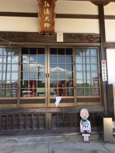 愛知県大光山 安楽寺の末社