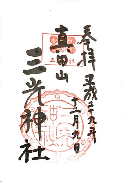 大阪府三光神社の御朱印