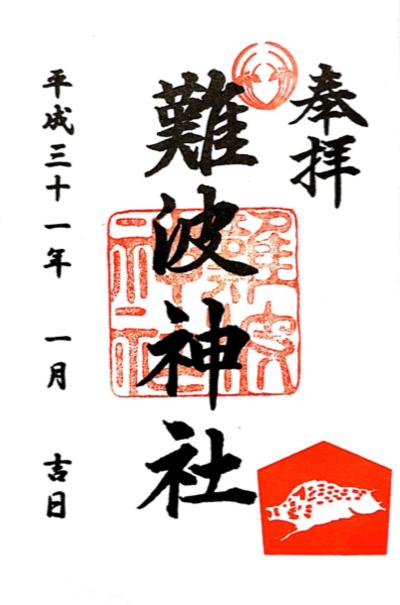 大阪府難波神社の御朱印