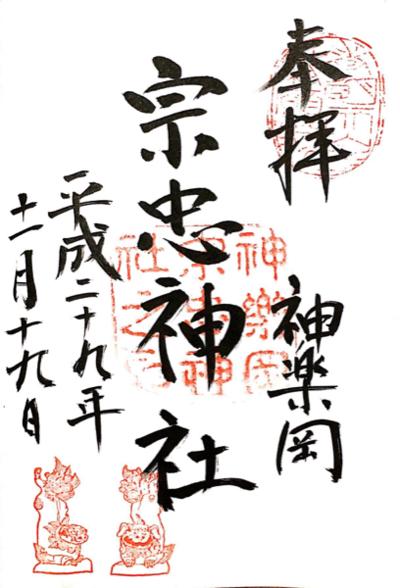 京都府宗忠神社の御朱印