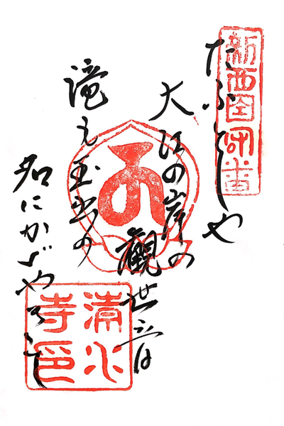 大阪府清水寺の御朱印
