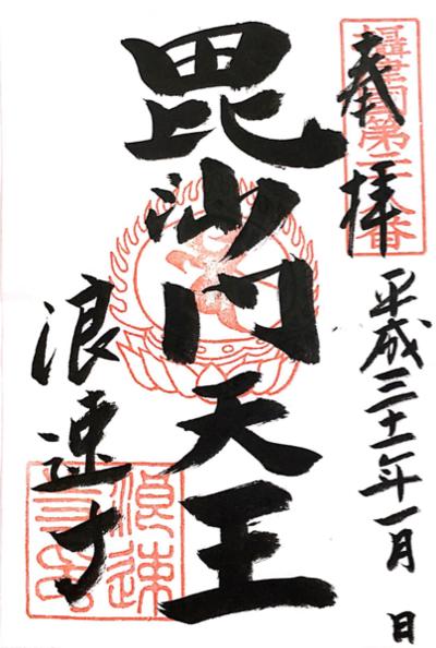 浪速寺(大阪府)
