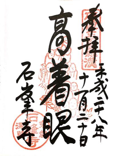 石峯寺(京都府)