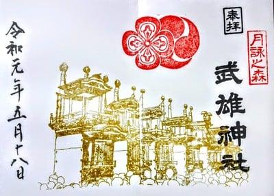 愛知県武雄神社の御朱印