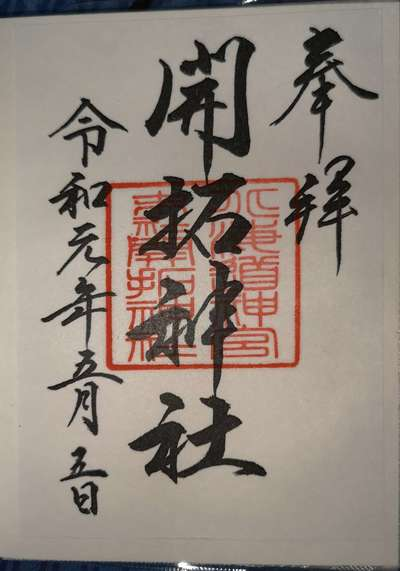 開拓神社(北海道)