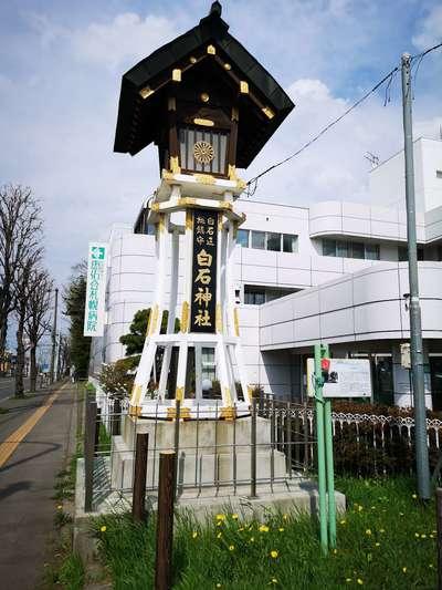白石神社(北海道)