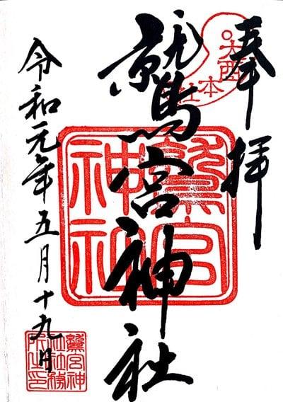 鷲宮神社(埼玉県鷲宮駅) - 未分類の写真