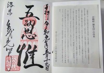 金戒光明寺の御朱印(京都府蹴上駅)