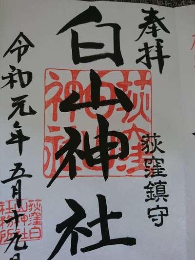 東京都白山神社の御朱印