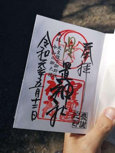 北海道星置神社の御朱印
