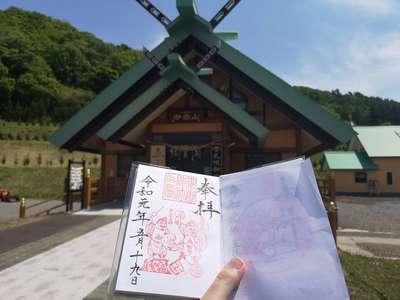 北海道札幌御嶽神社の御朱印