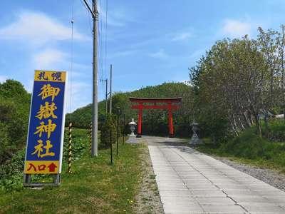 札幌御嶽神社(北海道)