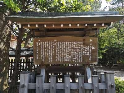 琴似神社の歴史