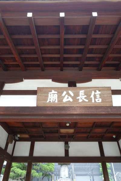 本能寺(京都府京都市役所前駅) - 未分類の写真