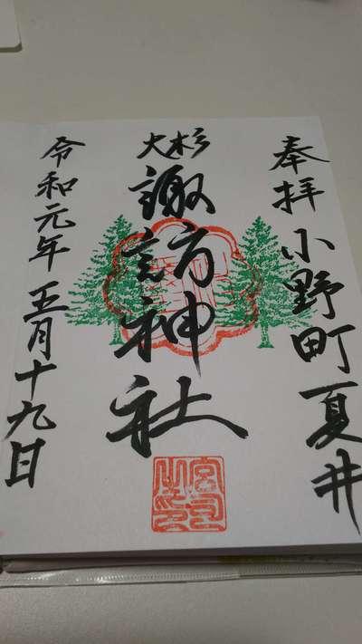 諏訪神社の御朱印(福島県夏井駅)