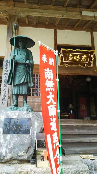 福島県光明寺の本殿
