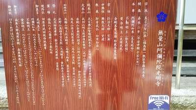 福島県光明寺の写真