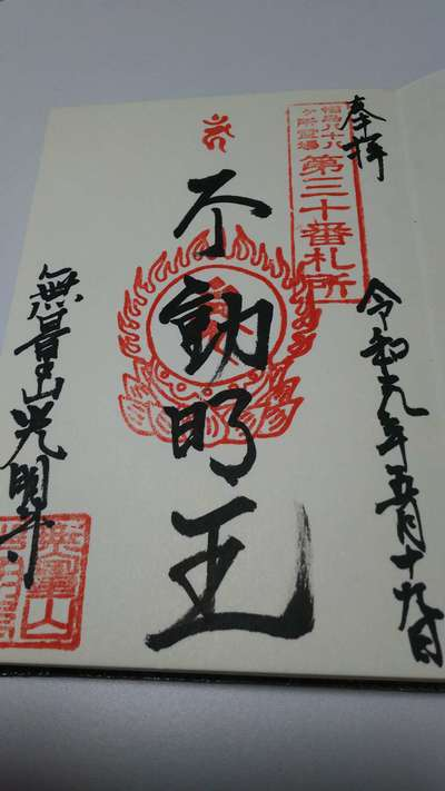 福島県光明寺の御朱印