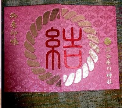 渋谷氷川神社のご朱印帳(東京都恵比寿駅)