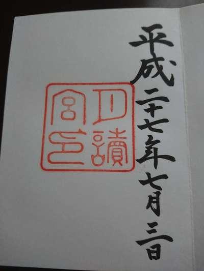 月読宮(三重県)