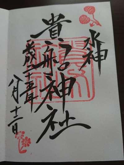 京都府貴船神社の御朱印