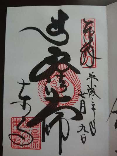 京都府東寺(教王護国寺)の御朱印