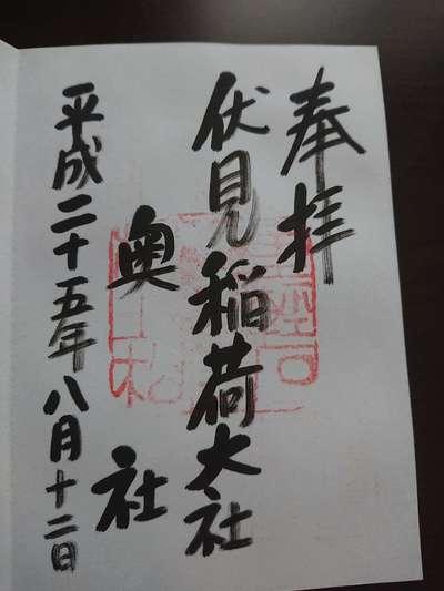 京都府伏見稲荷大社の御朱印