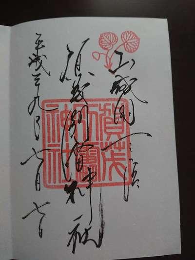 京都府賀茂別雷神社(上賀茂神社)の御朱印