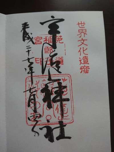 京都府宇治上神社の御朱印