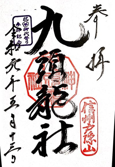戸隠神社九頭龍社の御朱印