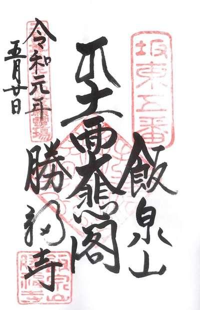 神奈川県勝福寺の御朱印