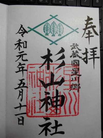 神奈川県星川杉山神社の御朱印