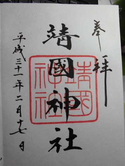 東京都靖国神社の御朱印
