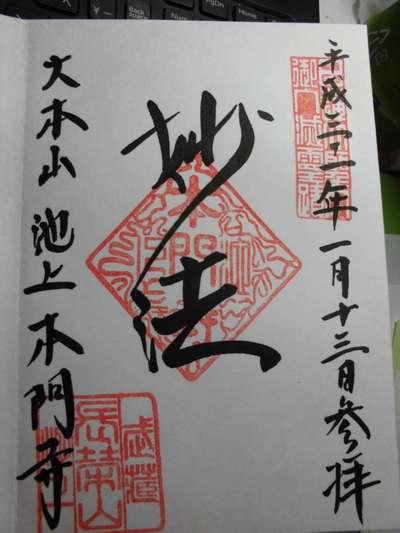 東京都池上本門寺の御朱印