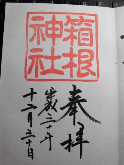 神奈川県箱根神社の御朱印