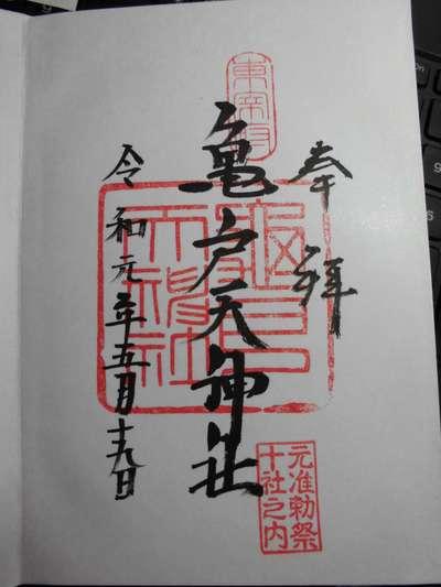 東京都亀戸天神社の御朱印