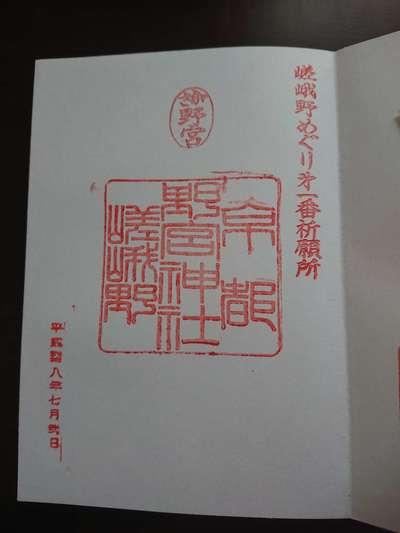 京都府野宮神社の御朱印