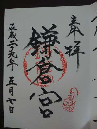 神奈川県鎌倉宮の写真