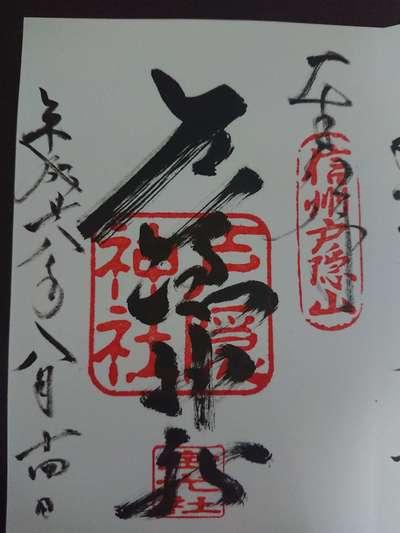 戸隠神社宝光社(長野県)