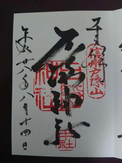 戸隠神社中社の御朱印