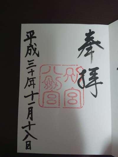 愛知県熱田神宮の御朱印