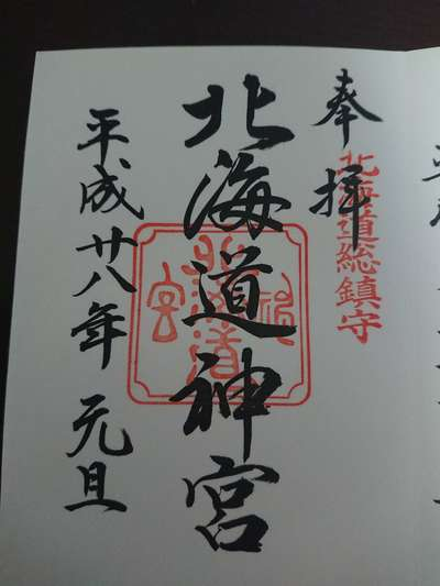 北海道北海道神宮の御朱印