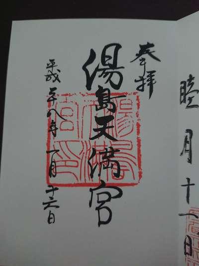 東京都湯島天満宮の御朱印