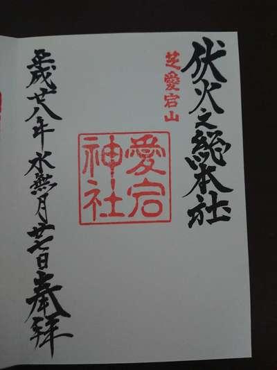 東京都愛宕神社の御朱印