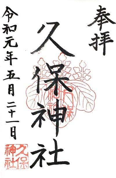 久保神社(大阪府)