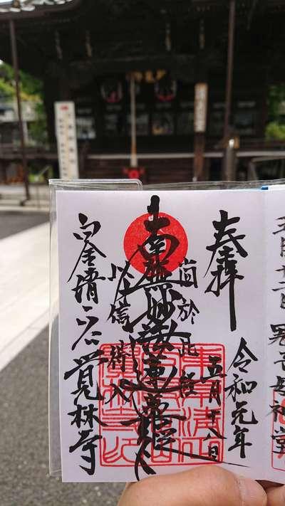 東京都覚林寺の御朱印