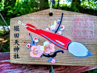 稲荷社(堀田稲荷神社)の絵馬