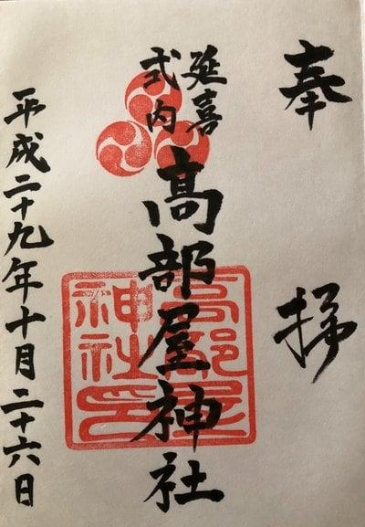 神奈川県高部屋神社の御朱印