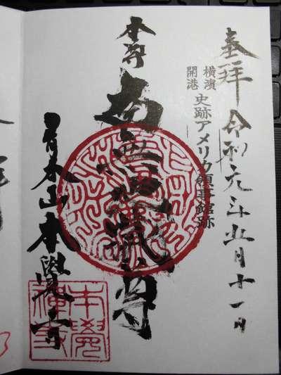 本覺寺の御朱印(神奈川県神奈川駅)