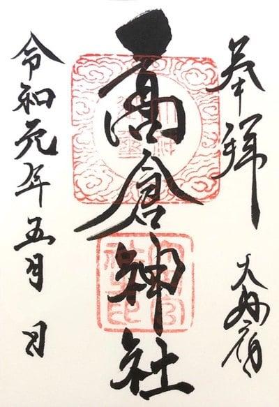 福島県高倉神社の御朱印